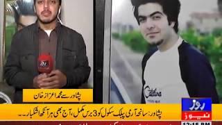 Gambar cover Aimal Khan Shaheed Mothers Cry 2017 ll Muhammad Aizaz Khan ll ROZE NEWS