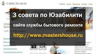 видео Анализ юзабилити сайта: что это такое и зачем его проводить