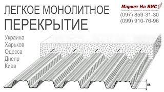 Как сделать легкое монолитное перекрытие из профнастила (Киев, Днепр, Одесса, Харьков, Украина)