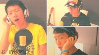 """我的歌聲裡""-曲婉婷 (You Exist in My Song - Wanting Qu) - 郭皓月 (Howard Guo) 翻唱"