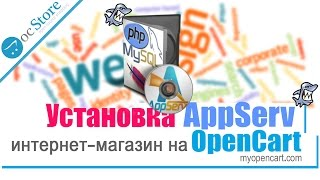Интернет-магазин на Opencart. Установка AppServ