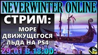 NEVERWINTER ONLINE - Море движущегося льда PS4 Обзор