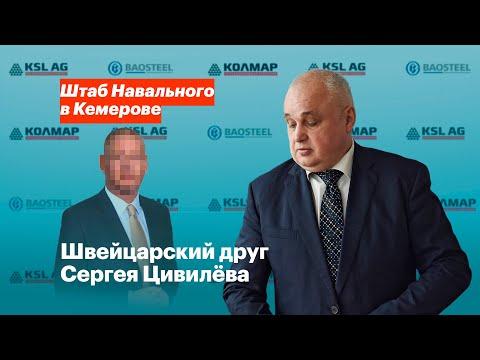 Швейцарский друг Сергея Цивилёва | Ложь губернатора Кузбасса