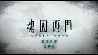 公視《魂囚西門 Green Door》幕後花絮-音樂篇