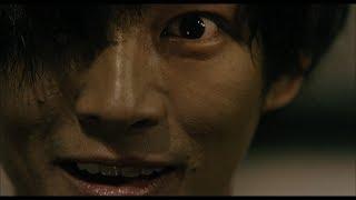 ドキドキ!映画『不能犯』冒頭5分 thumbnail