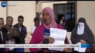 عين تيموشنت: المستفيدون من حصة 64 مسكن تساهمي ببلدية سيدي بن عدة يستغيثون