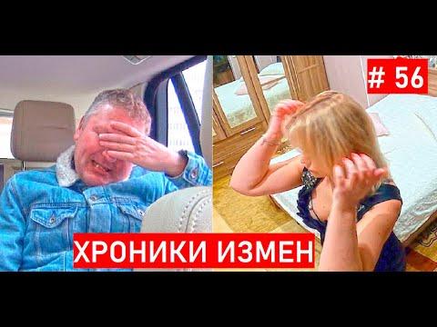 Кроссовки или Пьяная ревность - Хроники Измен с Григорием Кулагиным 56 серия