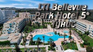 Обзор отеля LTI Bellevue Park Hotel 5* Тунис