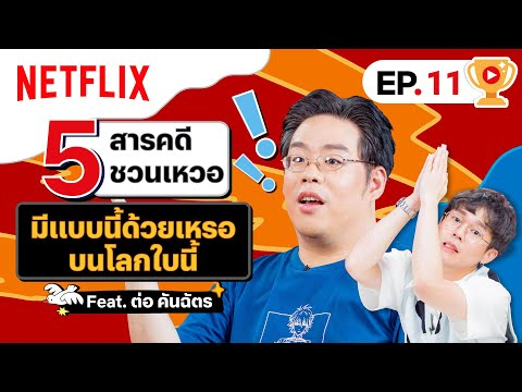 5 สารคดีชวนเหวอ เรื่องจริงแบบนี้ก็มีด้วยเหรอ(วะ!?) Feat. ต่อ คันฉัตร   เดอะเบสท์โชว์   Netflix