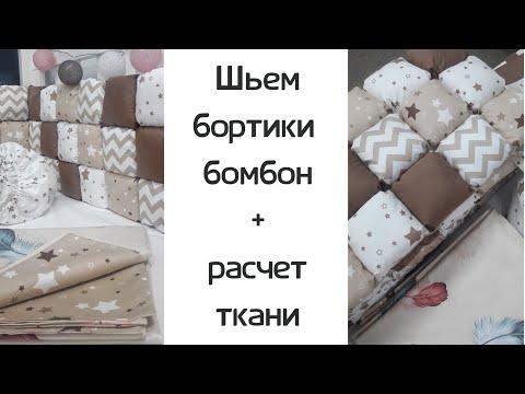 Бортик бонбон в кроватку своими руками