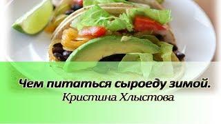 Чем питаться сыроеду зимой. Заготовка ягод, зелени, фруктов, овощей | Кристина Хлыстова
