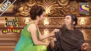 Ankita Wants To Marry Baba Kapil | Comedy Circus Ka Naya Daur