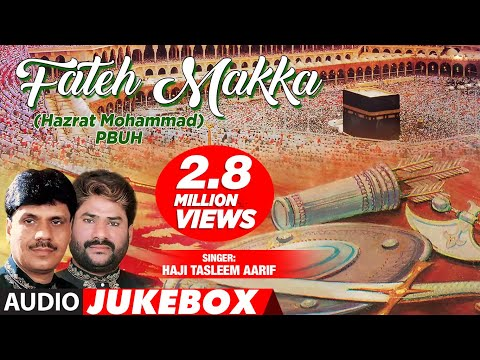फ़तेह मक्का (वाक़या) ( Full AUDIO) Haji Tasleem Aarif || JUKEBOX 2017 || T-Series IslamicMusic