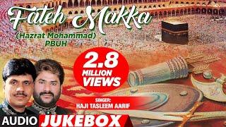 फ़तेह मक्का (वाक़या) ( Full AUDIO) Haji Tasleem Aarif    JUKEBOX 2017    T-Series IslamicMusic