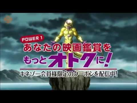 dragon ball z fukkatsu no f trailer 1.2.3.4