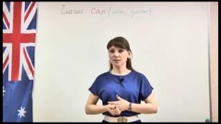 Английский на 5! Урок 11   Часть 1  Тема «Модальный глагол CAN»