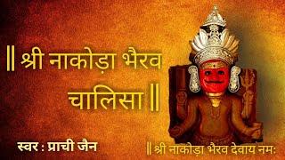 Live नाकोड़ा भैरव चालिसा   Nakoda Bhairav Chalisa by Singer Prachi Jain official