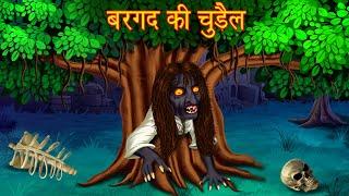 बरगद की चुड़ैल   Black Witch   Hindi Horror Stories   Ghost Stories   Hindi Kahaniya   Hindi Stories