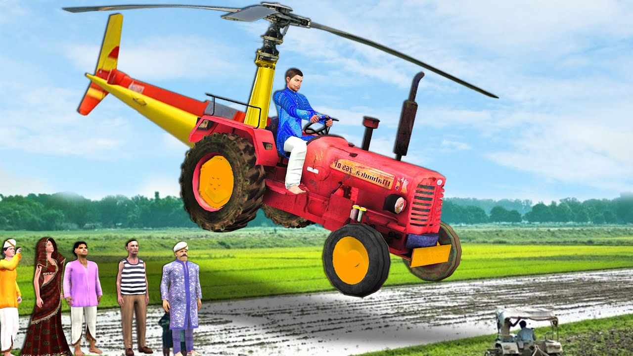 ट्रैक्टर हेलीकाप्टर Flying Tractor Helicopter Comedy Video हिंदी कहानिय Hindi Kahaniya Comedy Video