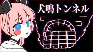 JP🔴韓国の可愛い女の子の犬鳴トンネル実況プレイ【NIJISANJI KR】