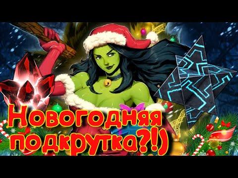 Начинаем дарить новогодние подарки! Топы для подписчика!Marvel Битва Чемпионов