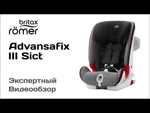 Автокресло Britax Romer ADVANSAFIX III SICT обзор Супермаркета Детских Автокресел