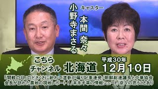北海道 心はひとつ 私の心 みんなの心 チャンネル北海道は、正直で元気...
