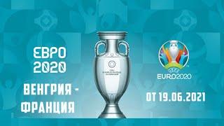 Футбол Чемпионат Европы 2020 Венгрия Франция Прямая трансляция из Будапешта обсуждаем в чате