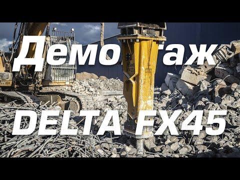 Демонтаж армированного железобетона гидромолотом Delta FX