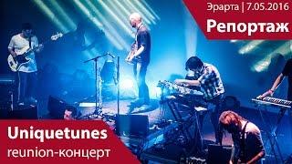 7-05-16 - Концерт Uniquetunes в Эрарте | Репортаж  от Le-musicTV