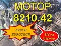 ??+79258786089 ?????? ?? 8210.42L Iveco Eurotech