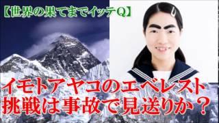 日本テレビ系「世界の果てまでイッテQ!」(日曜午後7時58分)の企...