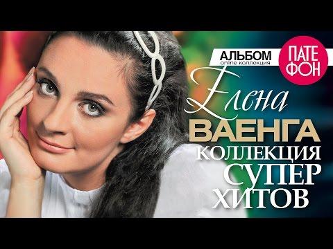 Елена ВАЕНГА - Лучшие песни (Full album) / КОЛЛЕКЦИЯ СУПЕРХИТОВ / 2016