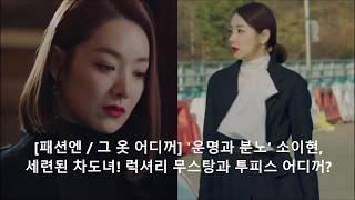 [패션엔] '운명과 분노' 소이현, 세련…