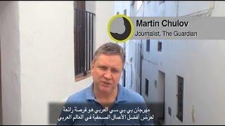 BBC Arabic Festival Judge Martin Chulov مهرجان بي بي سي عربي