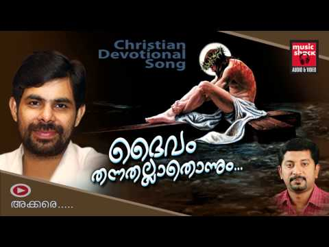 New Christian Devotional Songs Malayalam 2014 | Daivam Thannathallathonnum | Kester Christian Songs