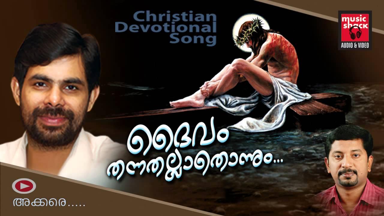 Christian malayalam devotional songs free download mp3.