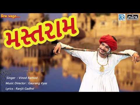 MASTRAM   મસ્તરામ   New Gujarati Song 2017   Vinod Rathod   FULL AUDIO   RDC Gujarati