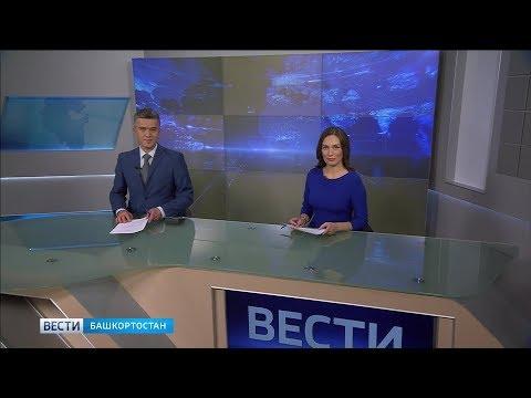 Вести-Башкортостан - 23.09.19