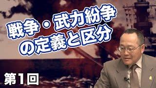じっくり学ぼう!世界と日本の戦争史【CGS家村和幸】