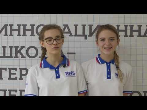 45 школа Ставрополь