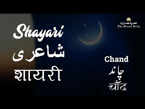 Heart Touching Shayari In Hindi & Urdu (Chand)