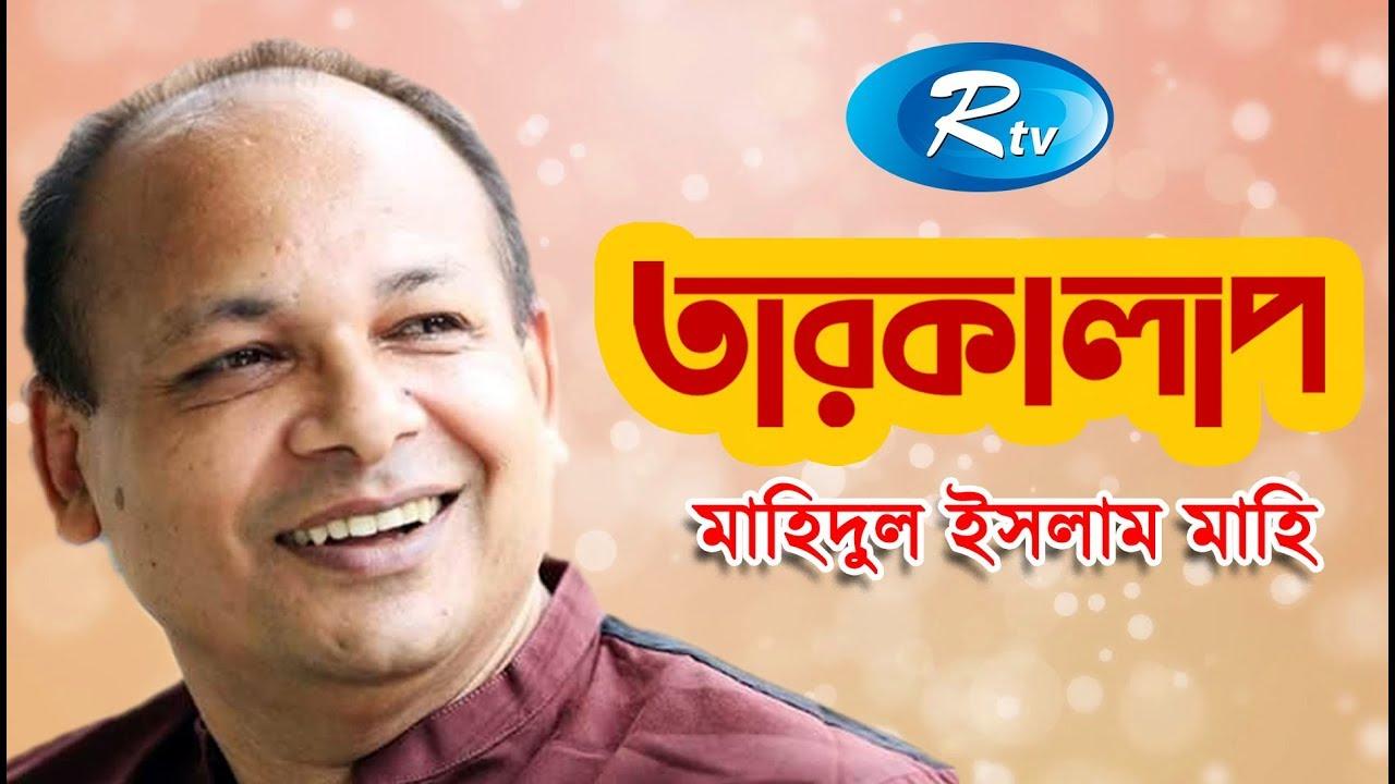 Taroka Alap | Mahidul Islam Mahi | মাহিদুল ইসলাম মাহি | Celebrity Talkshow | Rtv