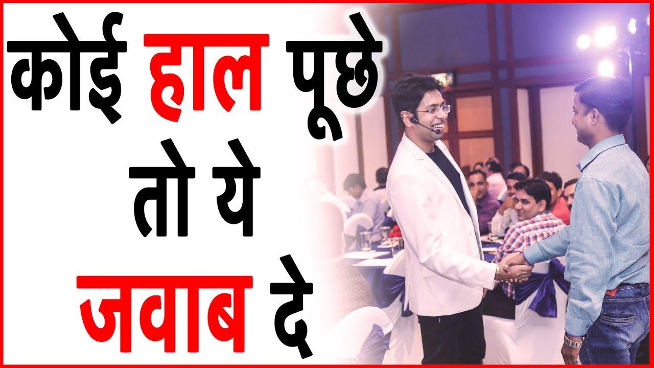 कोई हाल पूछे तो ये जवाब दे : Motivational Speech in Hindi by Him-eesh