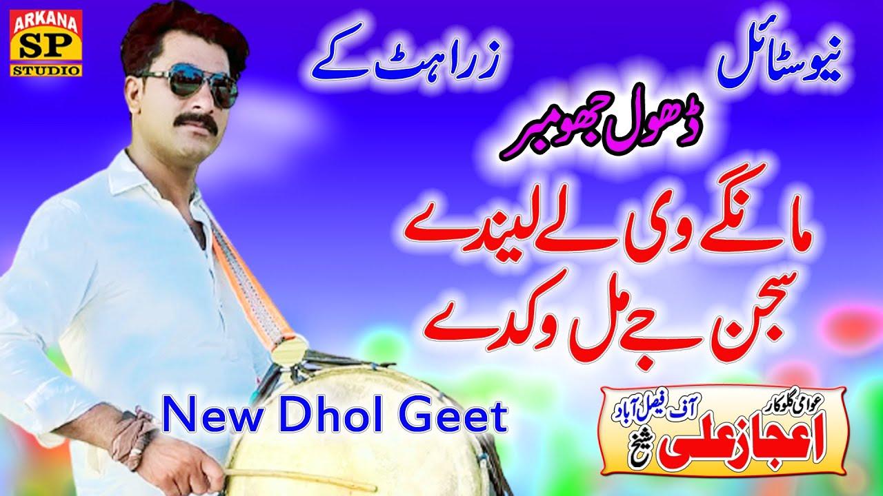 Download Ijaz Ali Sheikh || Sajjan Je Mul Vikdy || dasi dhol jhumber || New Dhol Geet || Dohry Mahiye