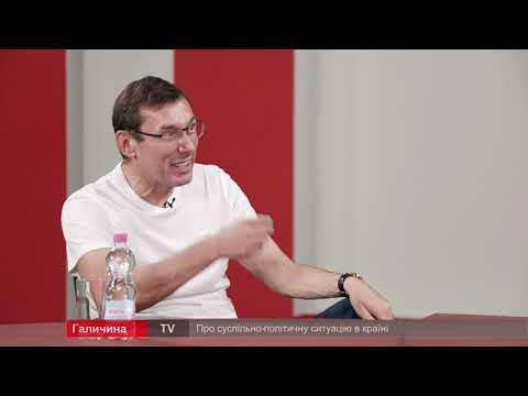 Про головне в деталях. Юрій Луценко про суспільно-політичну ситуацію в країні.