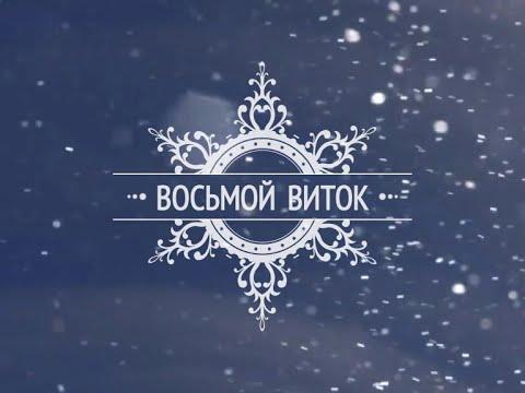 Викторина «Восьмой виток» от 8 декабря 2014 года