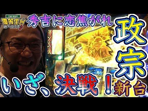 【新台収録】【政宗2】日直島田の優等生台み〜つけた♪【政宗】【パチンコ】【パチスロ】