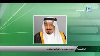 #أمر_ملكي: إعفاء الأمير عبدالله بن مساعد رئيس الهيئة العامة من منصبه