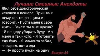 Лучшие смешные анекдоты Выпуск 54